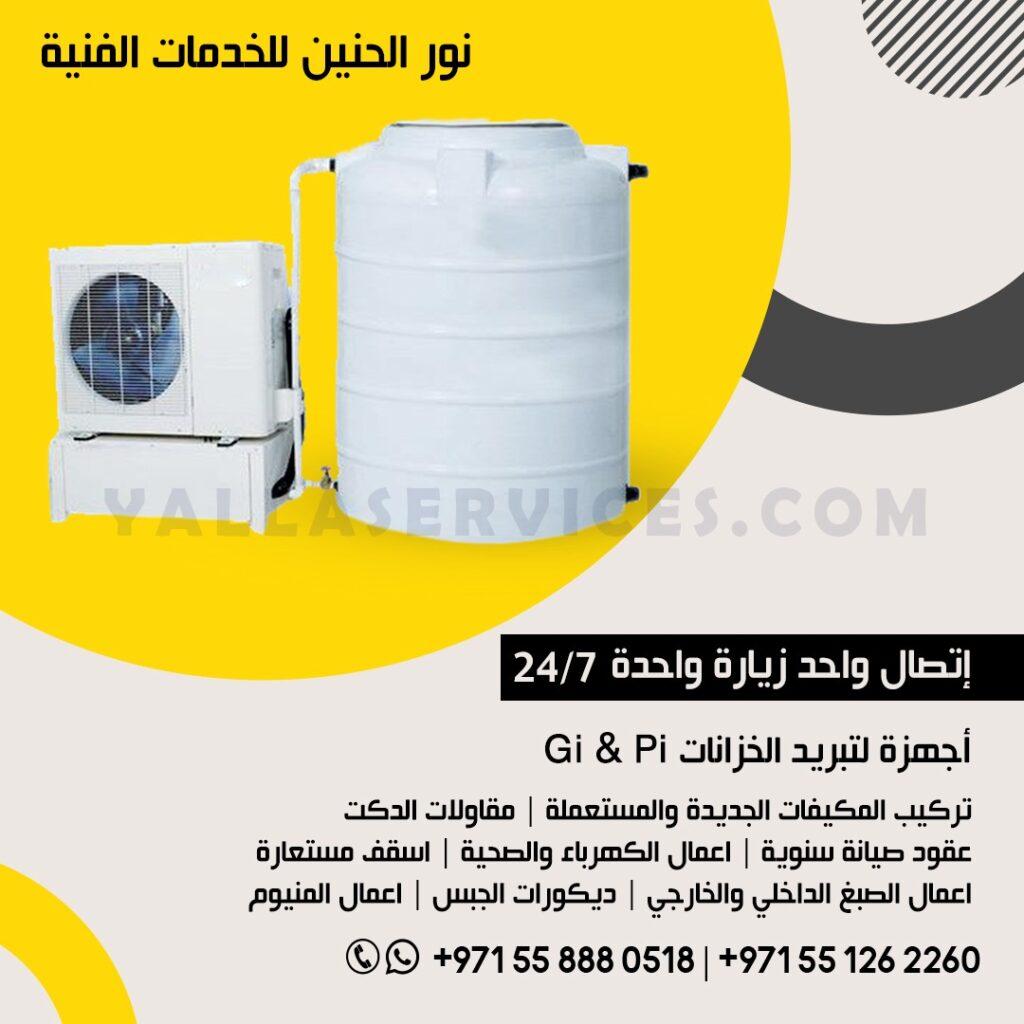 نور-الحنين-للخدمات-الفنية-yallaservices-صيانة-مكيفات-تصليح