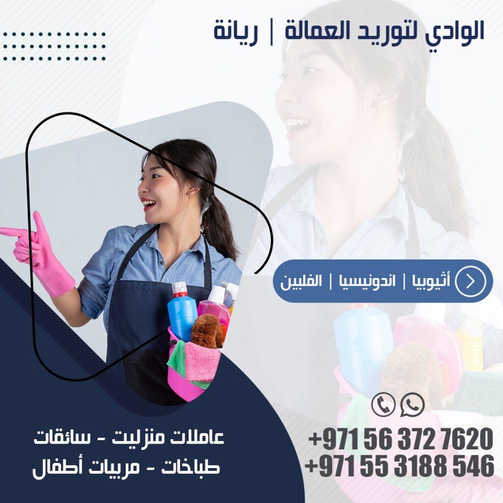 نحن من أفضل شركات تقديم خدمات استقدام العمالة المنزلية في جميع الإمارات ( دبي - الشارقة - عجمان - أبوظبي ) و تتوفر لدينا العديد من الجنسيات و منها ( فلبينية - أندونيسية - أثيوبية - نيبال ) متميزون في العديد من الخدمات ( سائقات - مربيات أطفال - طباخات - ممرضات - خادمات ) خدمات متميزة خدمات توريد العمالة المهنية والمنزلية متوفر لدينا ( خادمات & مربيات & خياطات& ممرضات & كوافيرات& وعمال لشركات المقاولات وشركات الصيانة وكل شى يخص العمالة المهنية والمنزلية) (One of the best Labor Supply services companies in UAE (Dubai - Sharjah - Ajman - Abu Dhabi (Nationalities (Filipino - Indonesian - Ethiopia - Nepal And many of the services (drivers - nannies - Cookers - Nurses - maids)